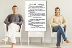 Брачный договор и семейная пара