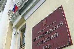 Ленинградский областной суд